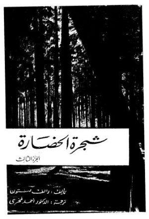 شجرة الحضارة 03