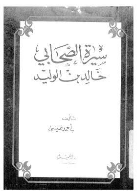 سيرة الصحابي خالد بن الوليد