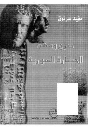 صرح ومهد الحضارة السورية - عرنوق