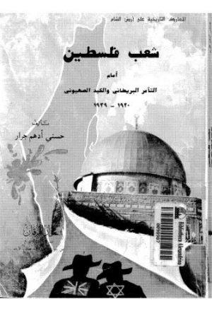 شعب فلسطين أمام التآمر البريطاني والكيد الصهيوني
