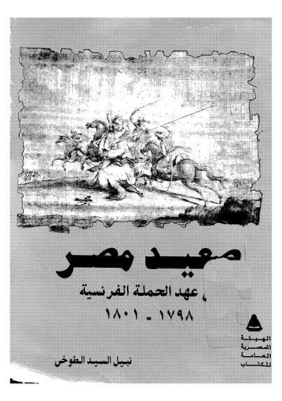 صعيد مصر - الطوخي