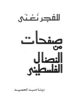 صفحات من النضال الفلسطينى