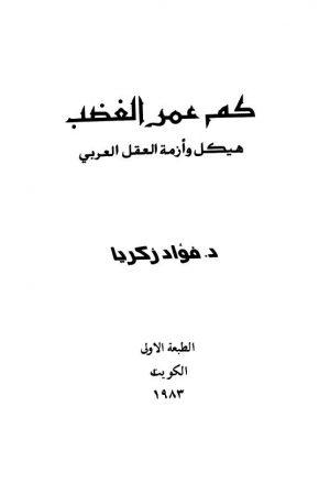 كم عمر الغضب هيكل وأزمة العقل العربي