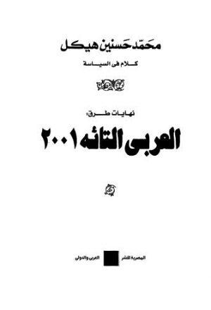 كلام في السياسة نهايات طرق العربي التائه2001