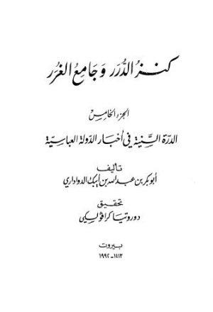 كنز الدرر وجامع الغرر الدرة السنية في أخبار الدولة العباسية