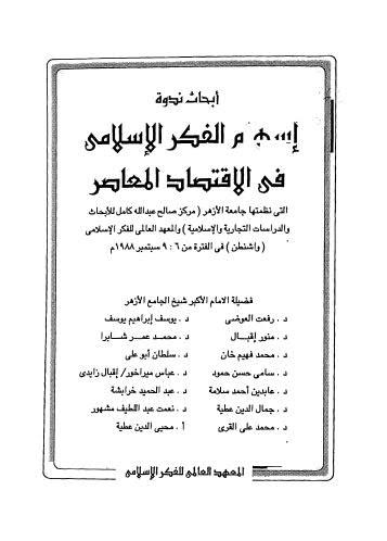 كتاب: اسهام الفكر الاسلامي الاقتصاد bskn1573.jpg