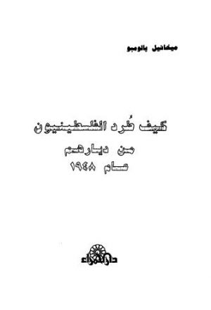 كيف طرد الفلسطينيون من ديارهم عام 1948
