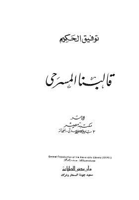 قالبنا المسرحي - الحكيم