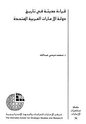 تحميل كتاب قراءة حديثة في تاريخ دولة الامارات العربية المتحدة ل