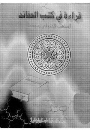 قراءة في كتب العقائد - المالكي