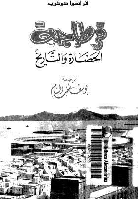 قرطاجة الحضارة والتاريخ