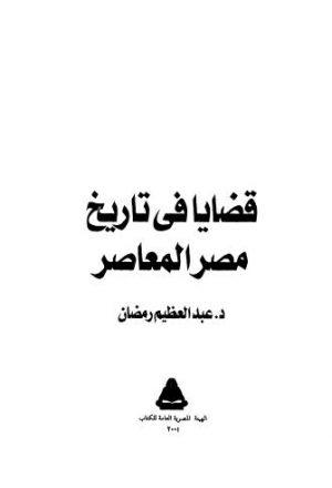 قضايا مصر المعاصر