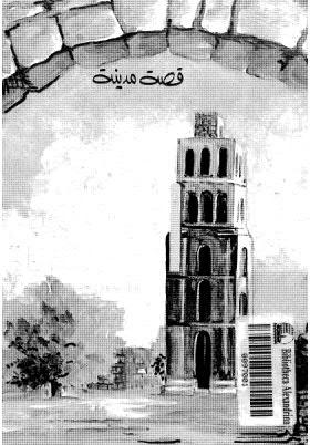 قصة مدينة الرملة