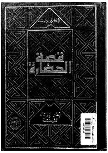 قصة الحضارة - ج04-6