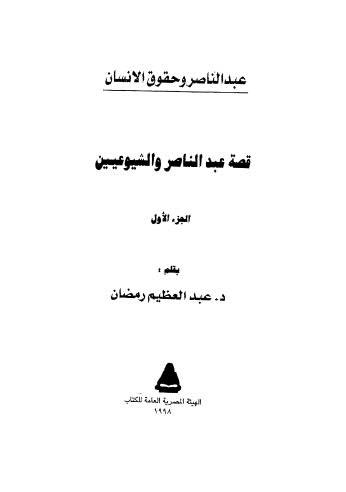 قصة عبدالناصر والشيوعيين - رمضان