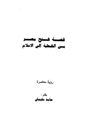 قصة فتح مصر من القبطية الى الاسلام
