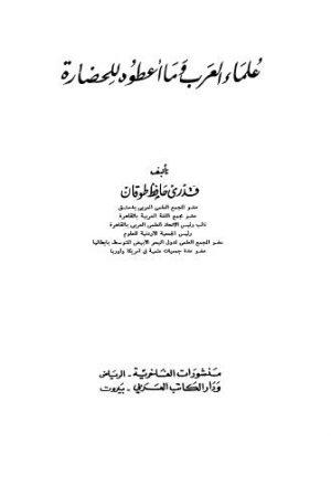 علماء العرب وما أعطوه للحضارة