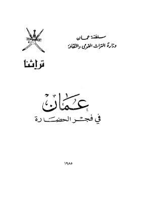 عمان في فجر الحضارة - ج 6