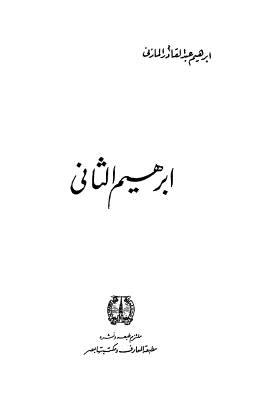 إبراهيم الثاني - المازني