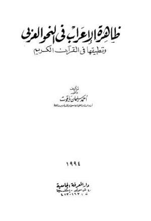 ظاهرة الاعراب في النحو العربي