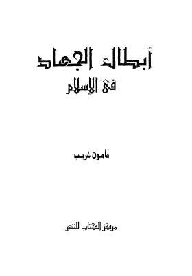 أبطال الجهاد في الإسلام