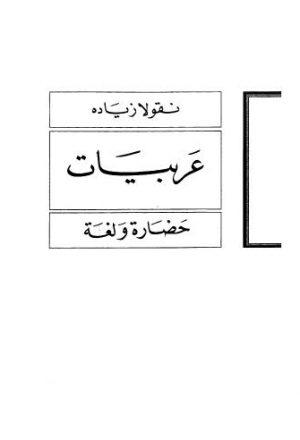 عربيات حضارة ولغة