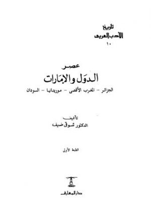 عصر الدول والإمارات الجزائر - المغرب الأقصى - موريتانيا - السودان