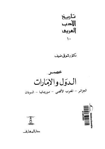 عصر الدول والإمارات الجزائر - المغرب الأقصى - موريتانيا - السودان - مكرر