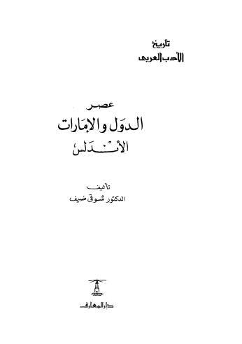 عصر الدول الإمارات الأندلس