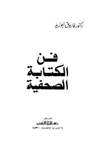 تحميل كتاب انتشار الإسلام في إفريقيا pdf