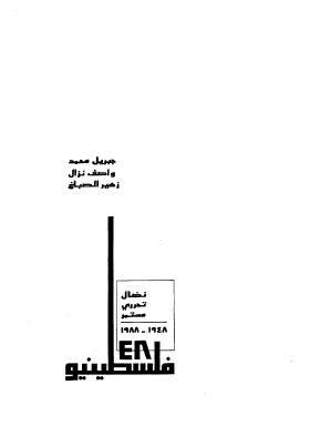 فلسطينيو 48