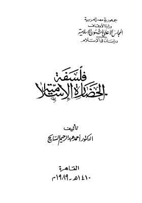 فلسفة الحضارة الاسلامية
