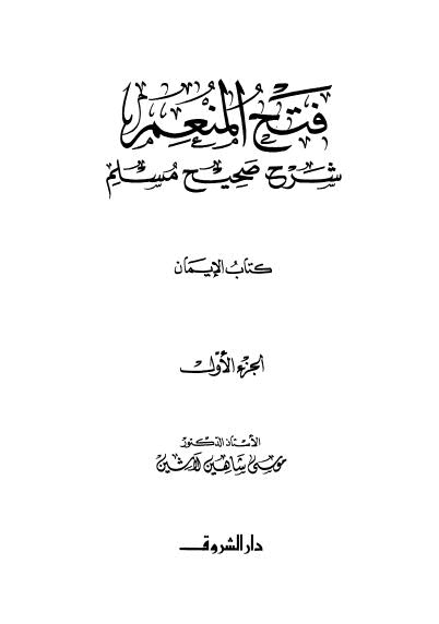 شرح كتاب الايمان من صحيح مسلم pdf