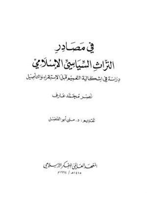 في مصادر التراث السياسي الاسلامي