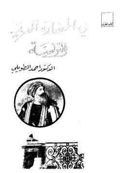 في الحضارة العربية التونسية