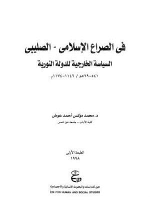 في الصراع الاسلامى الصليبي السياسة الخارجية - عوض