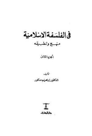 فى الفلسفة الاسلامية - ج 2