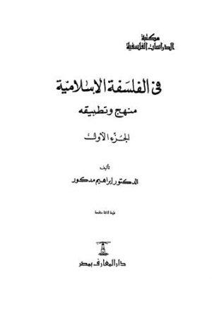 في الفلسفة الاسلامية - ج 1