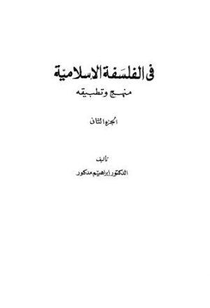 في الفلسفة الاسلامية - ج 2