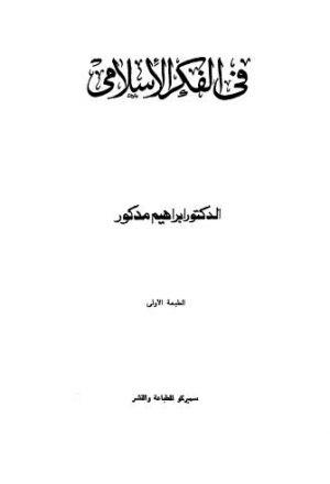 في الفكر الاسلامى