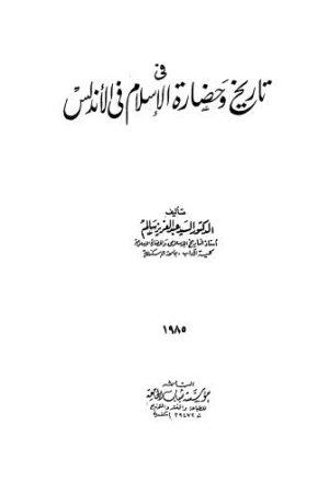 في تاريخ وحضارة الاسلام في الاندلس
