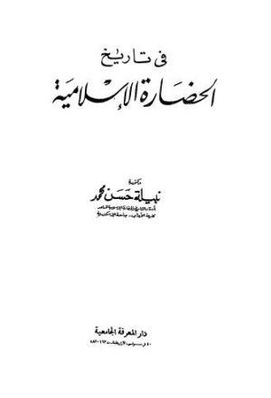 في تاريخ الحضارة الاسلامية - محمد