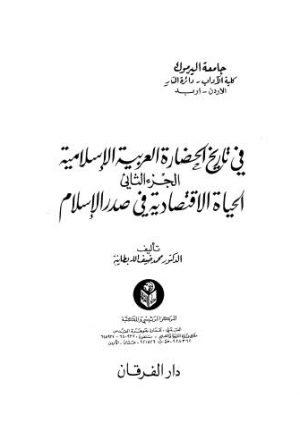 في تاريخ الحضارة العربية الاسلامية - بطاينة - ج 2