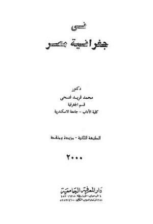 في جغرافية مصر - فتحي