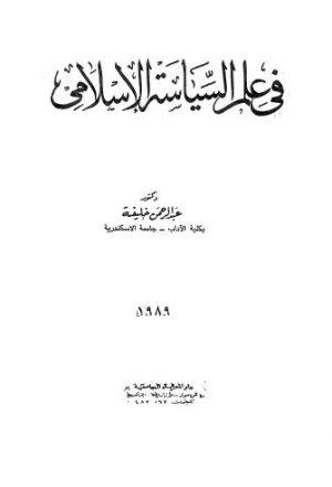في علم السياسة الاسلامي - خليفة