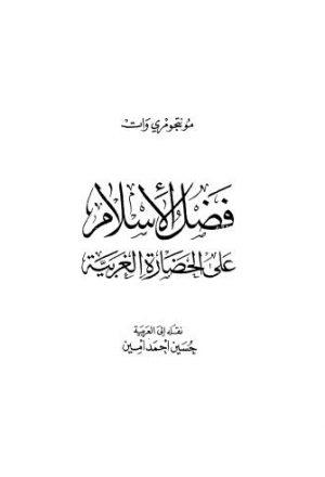 فضل الاسلام على الحضارة الاسلامية