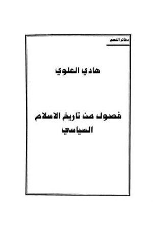 فصول من تاريخ الاسلام السياسي - العلوي