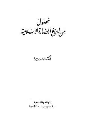 فصول من تاريخ الحضارة الاسلامية