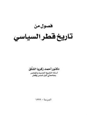 فصول من تاريخ قطر السياسي - الشلق