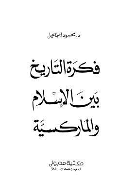 فكرة التاريخ بين الاسلام والماركسية